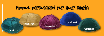 personalized kippot for your simcha
